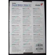Звуковая карта Genius Sound Maker Value 4.1 в Балашихе, звуковая плата Genius Sound Maker Value 4.1 (Балашиха)