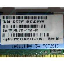 Серверная память SUN (FRU PN 511-1151-01) 2Gb DDR2 ECC FB в Балашихе, память для сервера SUN FRU P/N 511-1151 (Fujitsu CF00511-1151) - Балашиха
