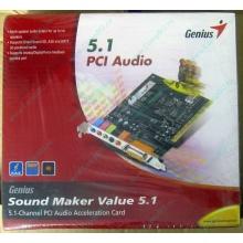 Звуковая карта Genius Sound Maker Value 5.1 в Балашихе, звуковая плата Genius Sound Maker Value 5.1 (Балашиха)